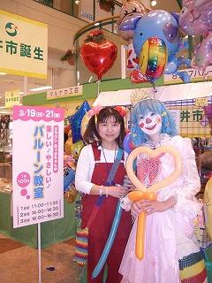 [ 販売 ]坂井市のショッピングプラザアミにて